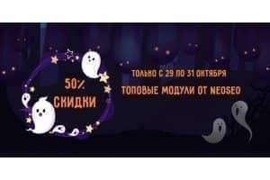Акция [Завершена] «Хэллоуин с NeoSeo»