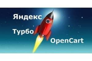 Турбо-страницы для получения мобильного трафика из Яндекса