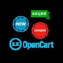Модуль Мітки товарів для OpenCart 2.1