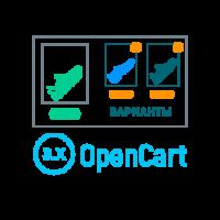 Модуль Серии продуктов для OpenCart 3.0