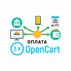 Оплата для OpenCart v 2.1.x-2.3.х