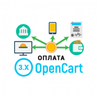 Оплата для OpenCart v 3.0