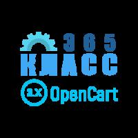 Синхронизация и обмен с  Класс365 для ОpenCart v 3.0