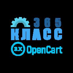 Синхронізація і обмін з Клас365 для OpenCart v 3.0