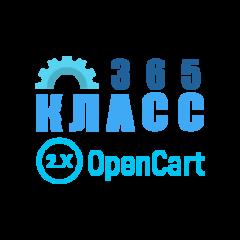 Синхронизация и обмен с  Класс365 для OpenCart v 2.0.x-2.3.х