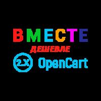 Вместе Дешевле для OpenCart v 2.1.х, 2.3.х