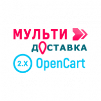 Модуль Доставка для OpenCart  2.1, 2.3