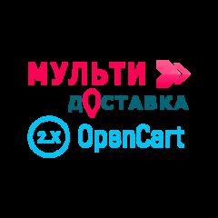 Доставка для OpenCart  2.1.х, 2.3.х