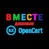 Вместе Дешевле для OpenCart v 3.0