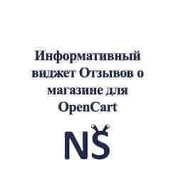 Інформативний віджет Відгуків про магазин