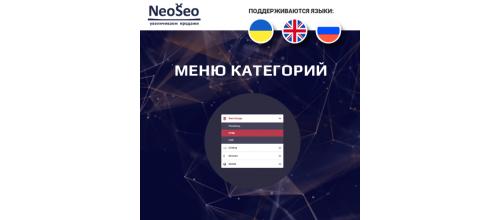 Module configuration Menu of Categories for the online shop {SEO-Shop}, OpenCart 2.x, 3.x, ocStore