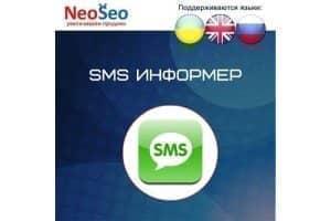 Налаштування модуля SMS Інформер для Інтернет-магазину {SEO-Магазин}, OpenCart 2.х, 3.х, ocStore