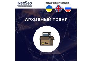 Налаштування модуля Архівний товар для Інтернет-магазину {SEO-Магазин}, OpenCart 2.х, 3.х, ocStore