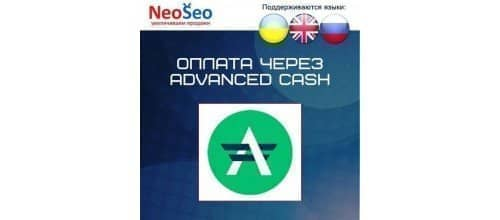 Налаштування модуля Оплата через Advanced Cash для Інтернет-магазину {SEO-Магазин}, OpenCart 2.х, 3.х, ocStore
