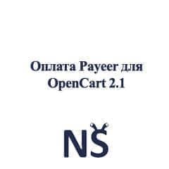 Модуль Оплата Payeer для OpenCart 2.1