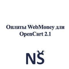 Оплата через WebMoney для OpenCart v 2.1.x