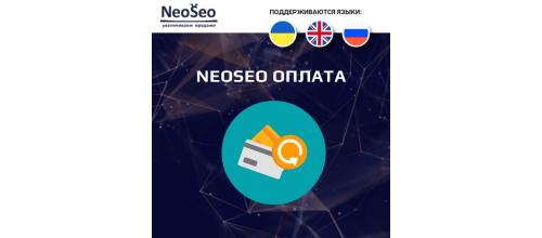 Налаштування модуля Оплата для Інтернет-магазину {SEO-Магазин}, OpenCart 2.х, 3.х, ocStore