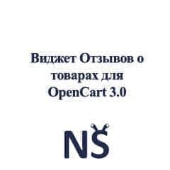 Віджет Відгуків про товари для OpenCart 3.0