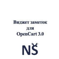Віджет нотаток для OpenCart 3.0