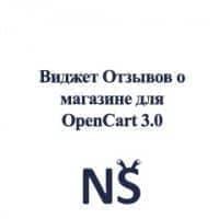 Модуль Виджет Отзывов о магазине для OpenCart 3.0