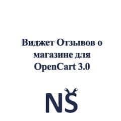 Віджет Відгуків про магазин для OpenCart 3.0