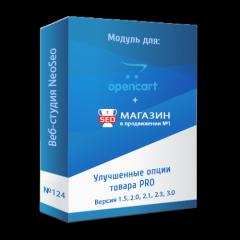 Модуль пов'язані опції PRO для OpenCart