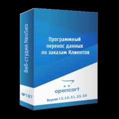 Программный перенос данных по заказам клиентов
