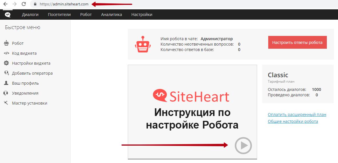 Модуль SiteHeart