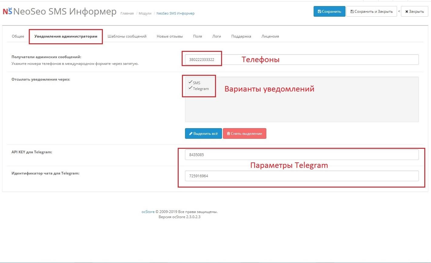 Модуль SMS інформери