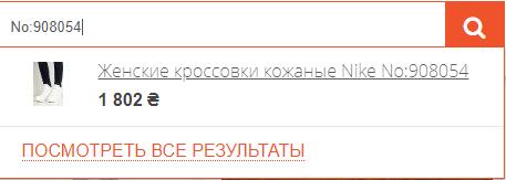 Модуль Пошук