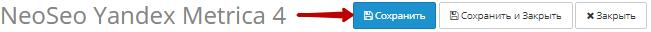Модуль НеоСео для Онепкарт 2