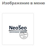 Модуль Неосео