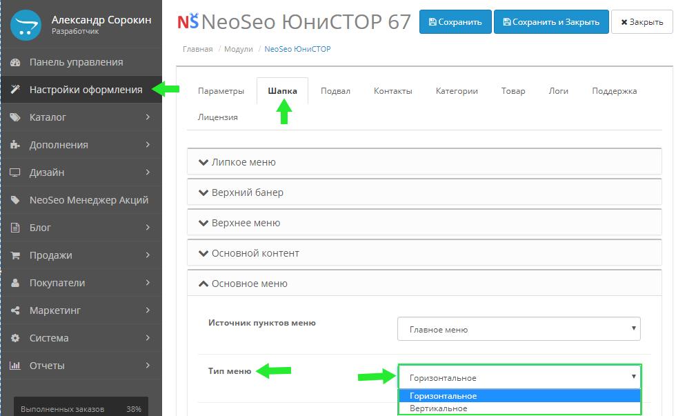 Модуль NeoSeo