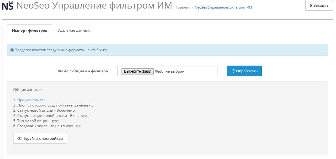 Модуль для OpenCart 2.х, 3.х