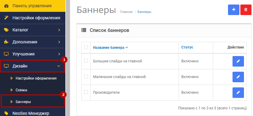 OpenCart  модуль