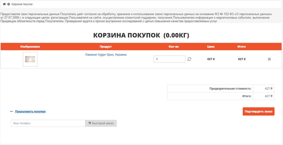 Текст OpenCart 2.х, 3.х