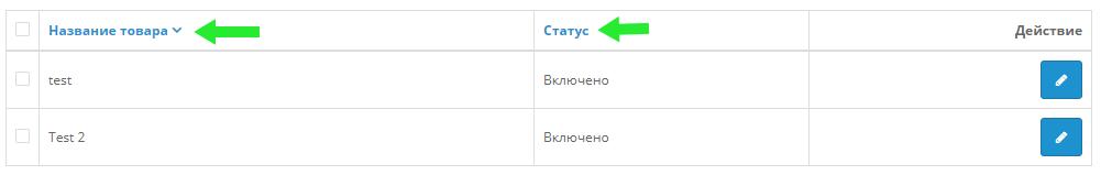 OpenCart 2.х, 3.х - модуль