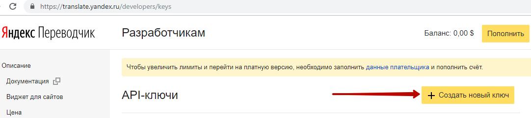 Модуль Перекладач