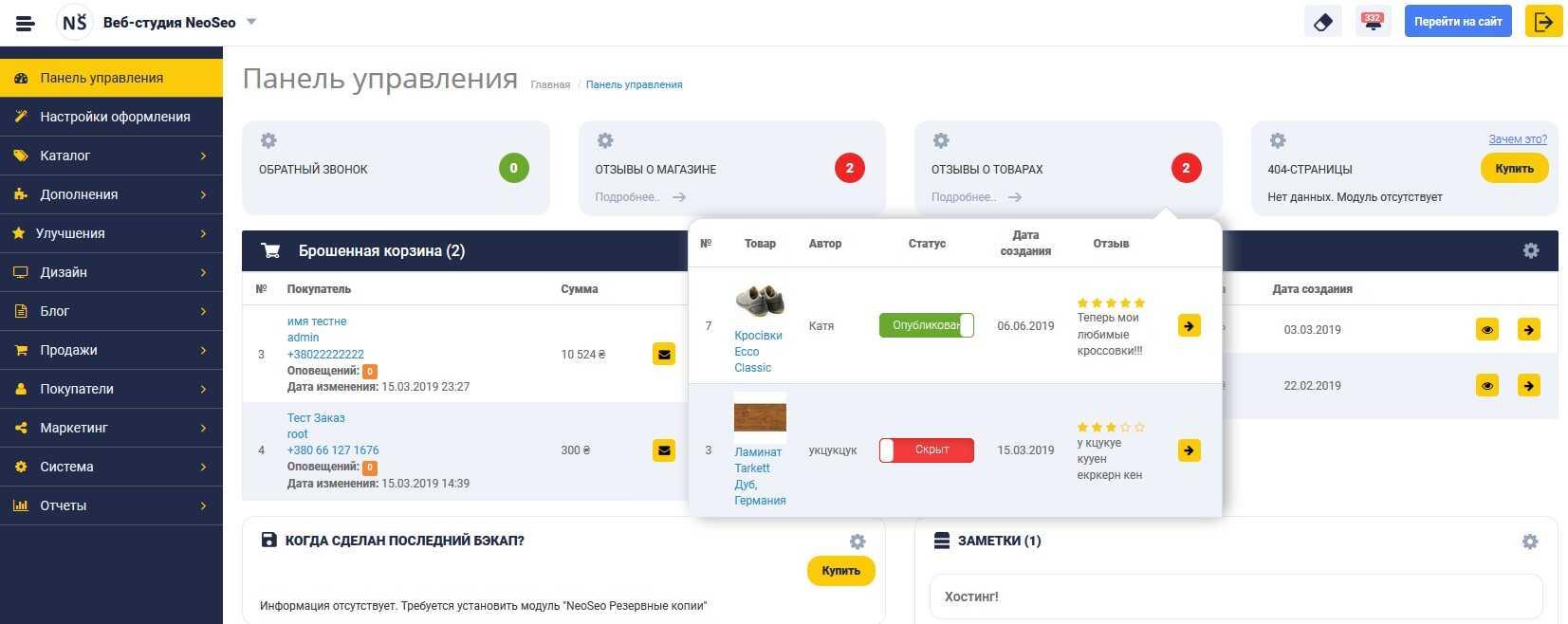 """Административная панель {SEO-Магазина}, модель """"А"""", OpenCart"""