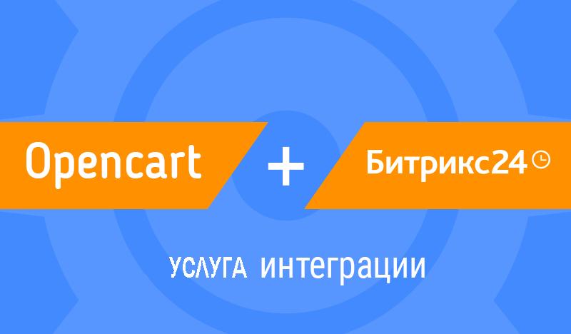 Інтеграція інтернет-магазину на Опенкарт з Bitrix24