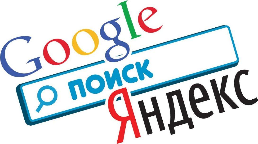 Поисковое продвижение: регистрация сайта на Google и Яндекс