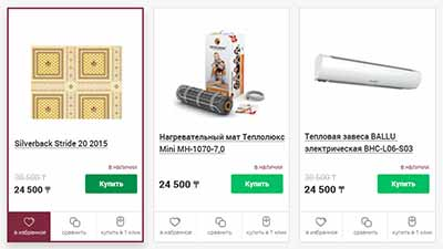 Best design of the online store