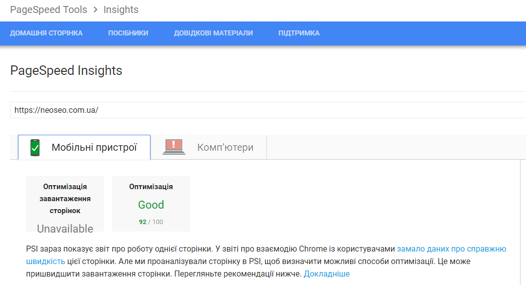 Checking the operation of the Google PageSpeed Insights site