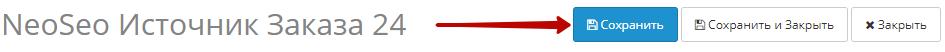 Модуль Джерело замовлення для сайту на Опенкарт