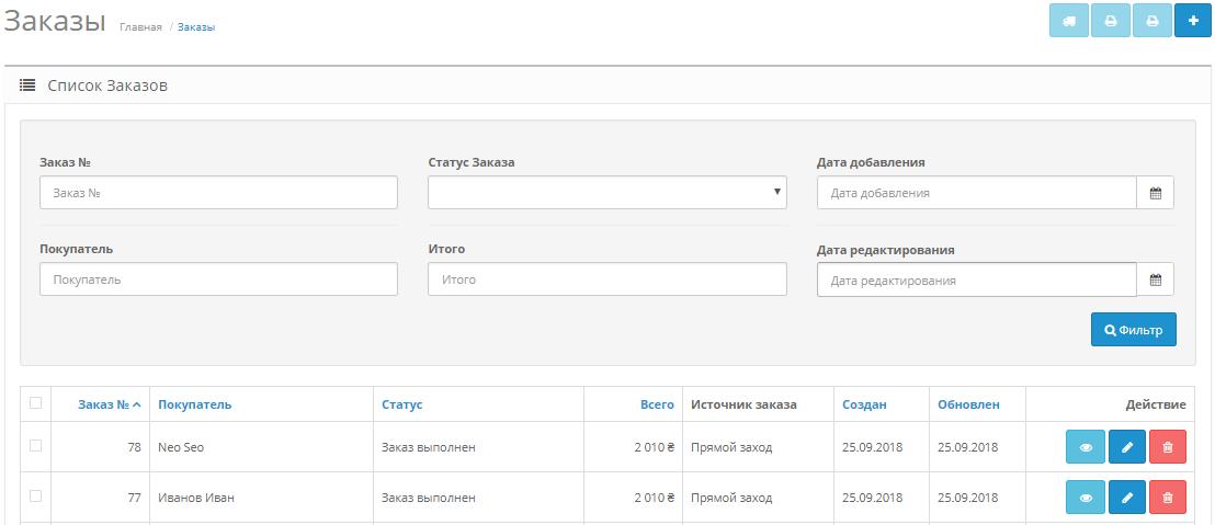 Збереження налаштувань модуля Джерело замовлення для сайту на Опенкарт