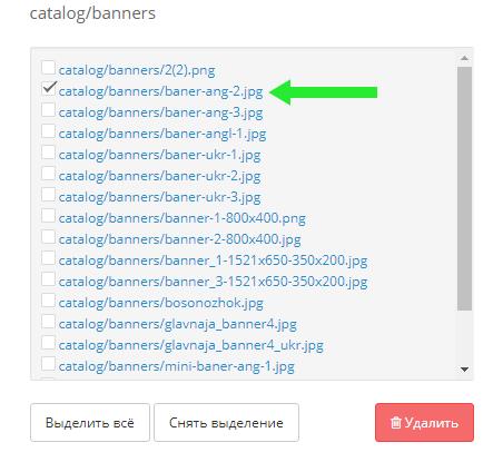 Видалення одного зображення, яке не використовується на сайті