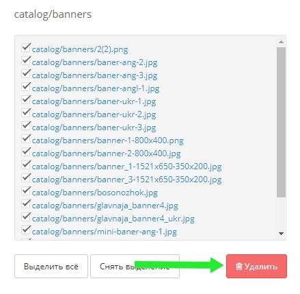 Видалення з сайту картинок, які не використовуються