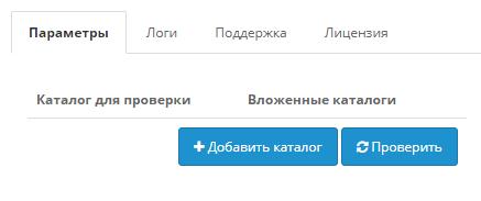 Налаштування модуля Видалення невикористаних картинок з сайту