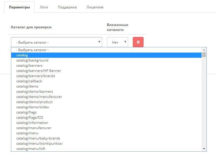 Вибір каталога для сканування картинок, які не використовуються на сайті