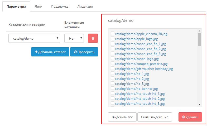 Перевірка картинок, які на сайті не використовуються на сайті